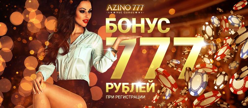 азино777 при регистрации 777