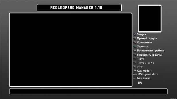 UPDATE 3 ! RedLeopard Manager 1.15 + 606 COVERS