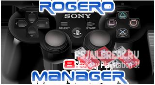 Rogero manager 8.2 - Большое обновление