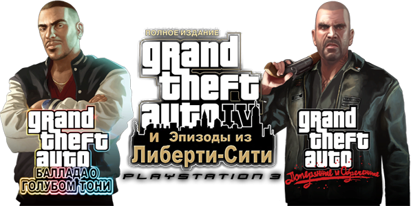 Grand Theft Auto IV & Episodes from Liberty City [Complete Edition] Русификатор (Релиз открытой беты)