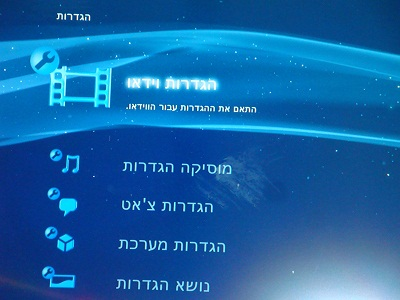 PSheb Project v0.1 – Hebrew Language on PS3