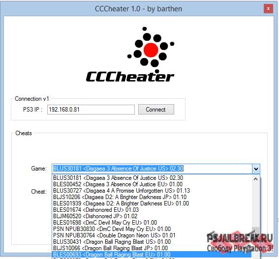 CCCheater v1.0