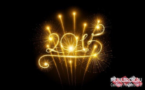 Новогоднее поздравление от PSJAILBREAK.RU