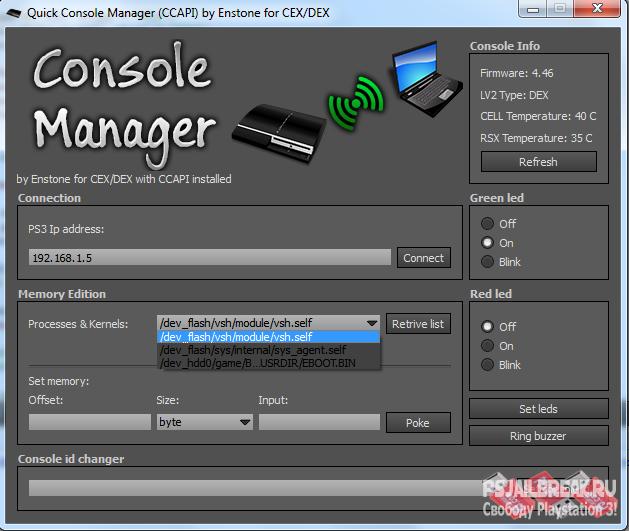 ControlConsoleAPI (CCAPI) v2.70 rev6 для CFW 4.81