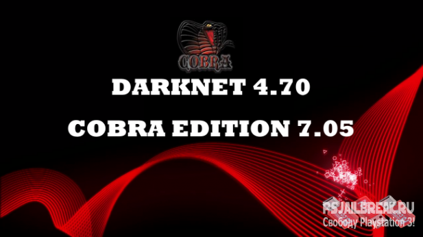 DARKNET (Standard CEX) 4.70 & COBRA Builds v7.02, 7.03 и 7.05