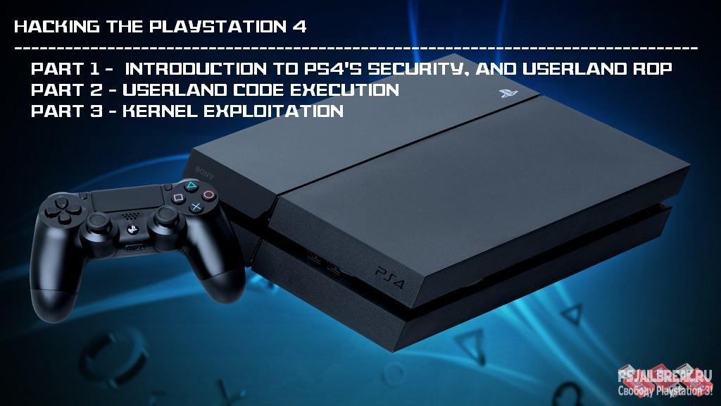 Cturt о взломе PS4