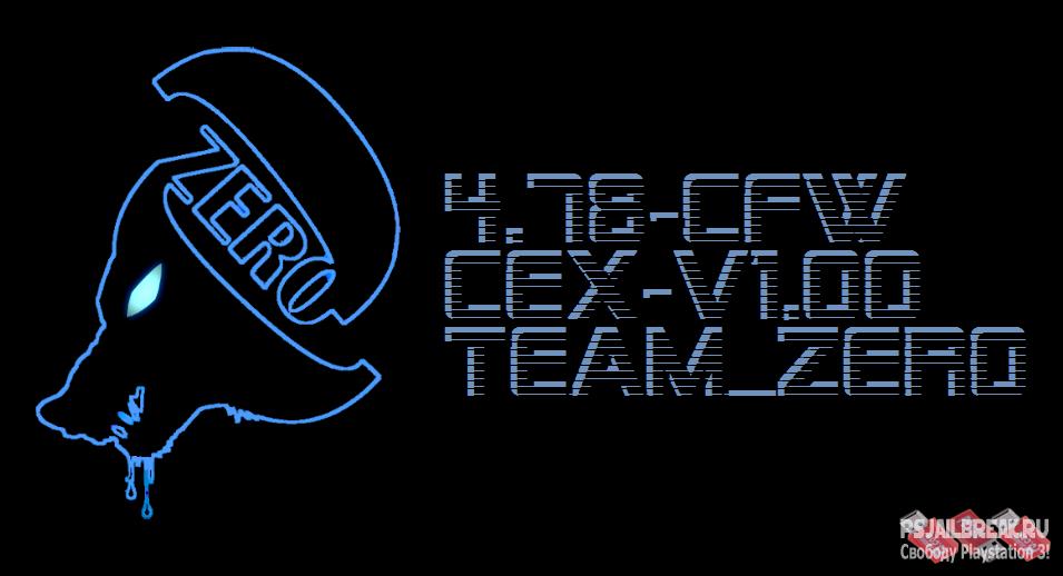 4.78 PS3 CFW CEX v1.00 от Team_Zero
